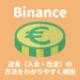 Binance(バイナンス)で入金・送金を行う方法